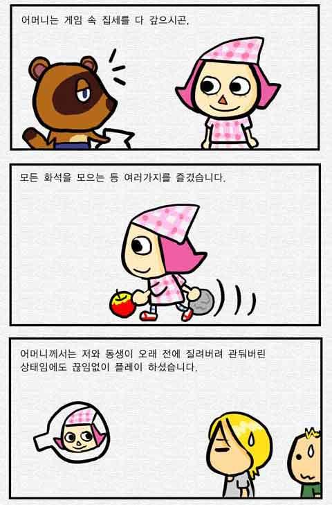 Animal Crossing (5)