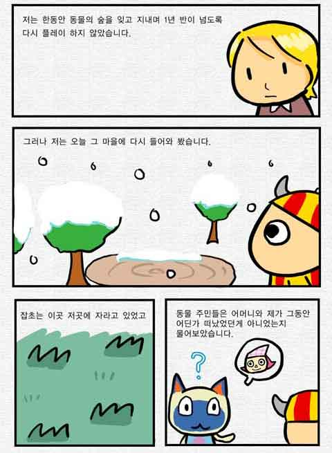 Animal Crossing (7)