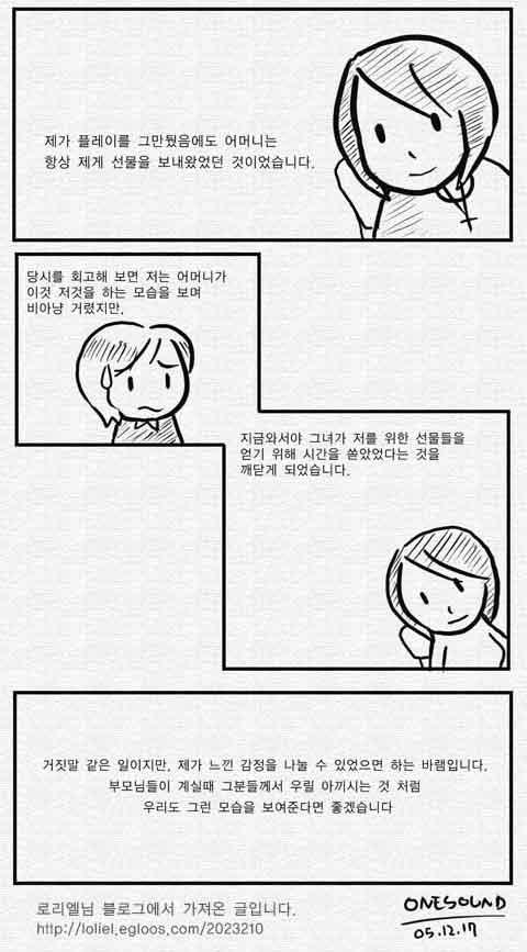 Animal Crossing (9)